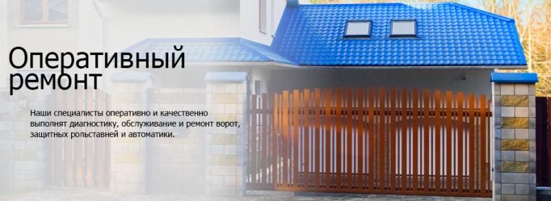 Ремонт автоматических ворот в Одессе